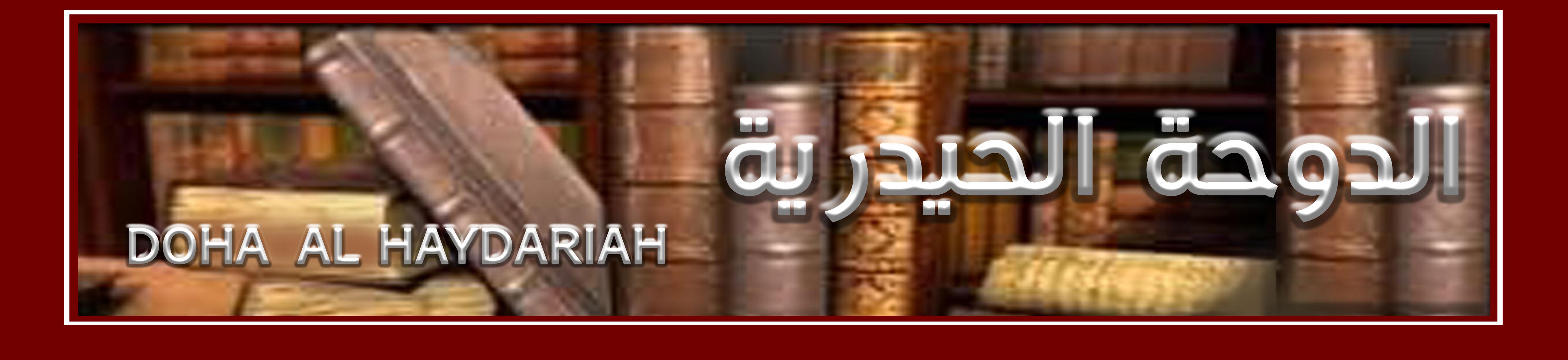 الدوحة الحیدریة